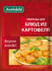 Avokado Приправа для блюд из картофеля 25г Пенал