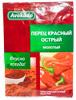 Avokado Paprika rot scharf 20g
