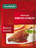 Avokado Приправа Хмели-Сунели 25г Пенал